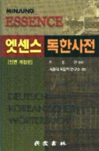 Minjungs Essence Deutsch-Koreanisches W?rterbuch